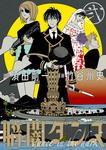 暗闇ダンス 弐-電子書籍