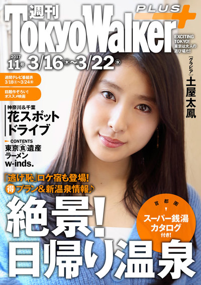 週刊 東京ウォーカー+ 2017年No.11 (3月15日発行)-電子書籍