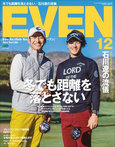 EVEN 2015年12月号 Vol.86-電子書籍