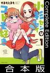 小杉センセイはコドモ好き【合本版】-電子書籍