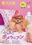 愛犬の友2017年1月号-電子書籍