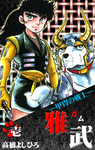 ―甲冑の戦士―雅武 第1巻-電子書籍