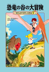 マジック・ツリーハウス1 恐竜の谷の大冒険-電子書籍