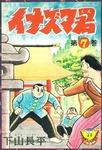 イナズマ君 (7)-電子書籍