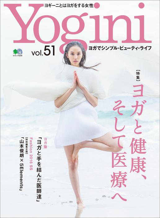 Yogini(ヨギーニ) Vol.51拡大写真