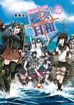 艦これプレイ漫画 艦々日和(7)-電子書籍