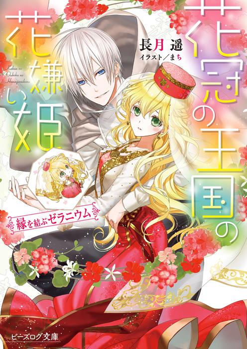 花冠の王国の花嫌い姫4 縁を結ぶゼラニウム拡大写真