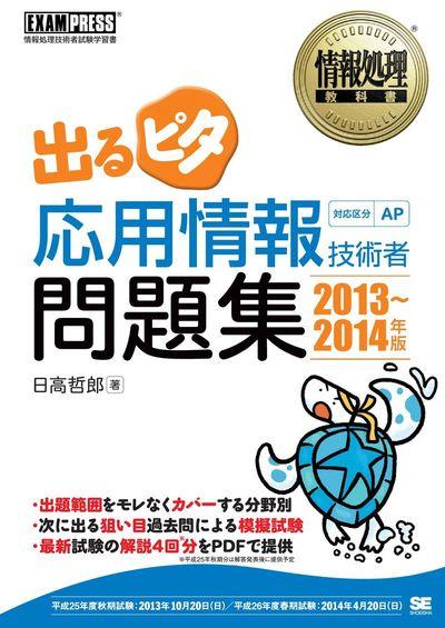 情報処理教科書 出るピタ 応用情報技術者問題集 2013~2014年版-電子書籍