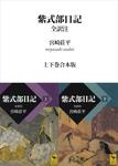 紫式部日記 全訳注 上下巻合本版-電子書籍