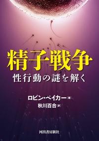 精子戦争 性行動の謎を解く-電子書籍