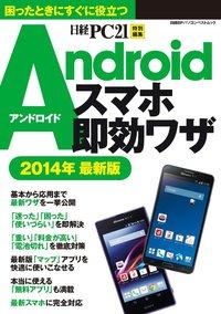Androidスマホ即効ワザ 2014最新版 コンパクトサイズで便利!困ったときに役立つ-電子書籍