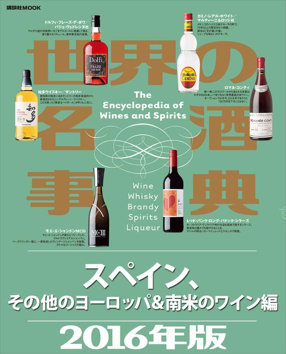 世界の名酒事典2016年版 スペイン、その他のヨーロッパ&南米のワイン編拡大写真
