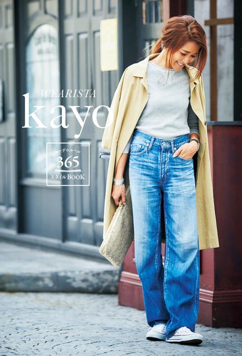 WEARISTA kayo コーデのルール 365スタイルBOOK拡大写真