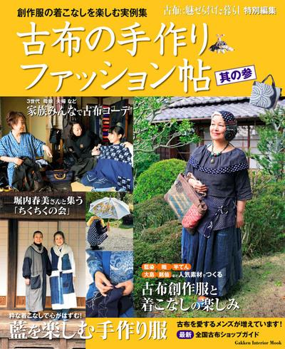 古布の手作りファッション帖 其の参-電子書籍