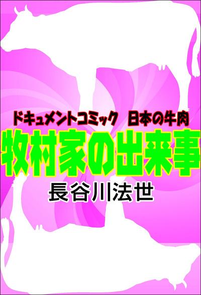 牧村家の出来事-電子書籍