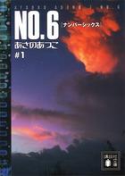 NO.6〔ナンバーシックス〕