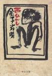 西ひがし-電子書籍