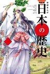 NEW日本の歴史1 国の成り立ち-電子書籍