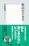 里山ビジネス-電子書籍