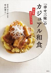 「幸せ三昧」のカジュアル和食 中山流 味のサプライズ-電子書籍