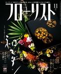 フローリスト2016年11月号-電子書籍