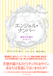 エンジェル・ナンバー-電子書籍