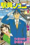 駅員ジョニー(1)-電子書籍