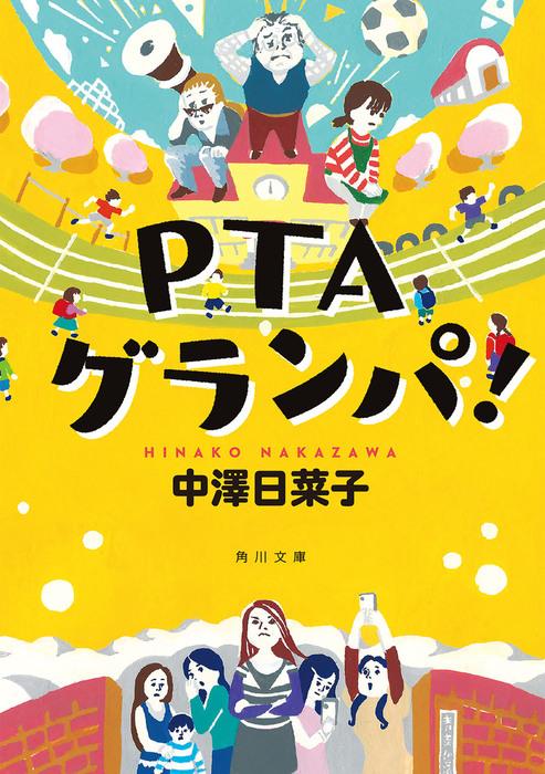 PTAグランパ!-電子書籍-拡大画像