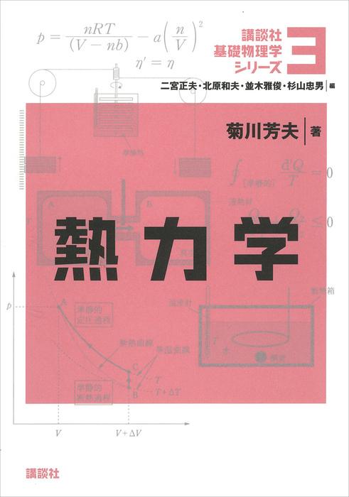 熱力学-電子書籍-拡大画像