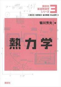 熱力学-電子書籍
