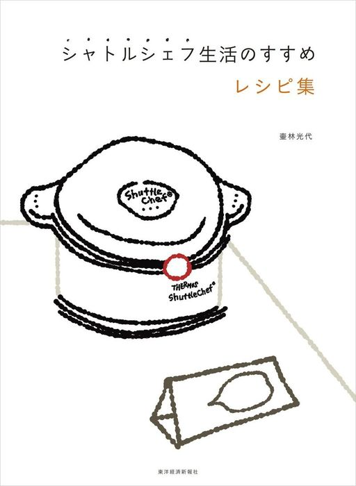 シャトルシェフ生活のすすめ レシピ集-電子書籍-拡大画像