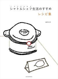 シャトルシェフ生活のすすめ レシピ集-電子書籍