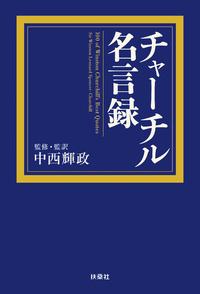チャーチル名言録-電子書籍