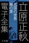 立原正秋 電子全集14 『北国の世界 紬の里』-電子書籍