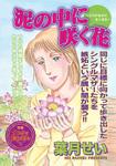 壮絶!!女同士の足のひっぱりあい~泥の中に咲く花~-電子書籍