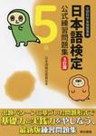 日本語検定 公式 練習問題集 3訂版 5級-電子書籍