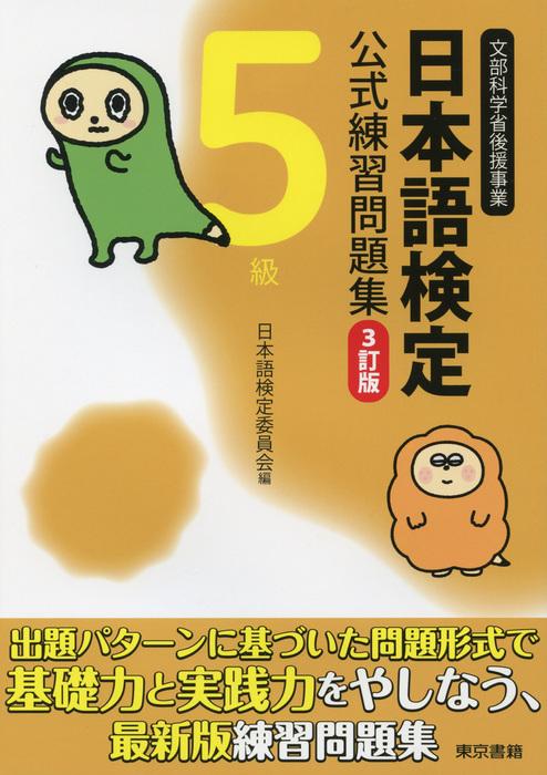 日本語検定 公式 練習問題集 3訂版 5級-電子書籍-拡大画像