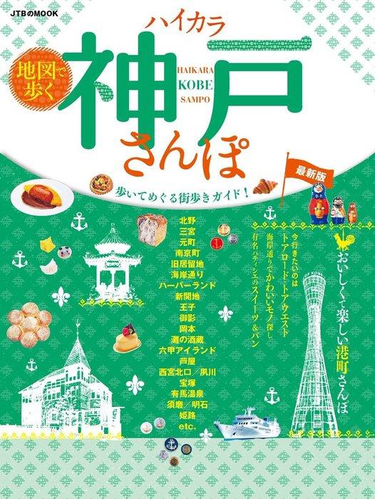 地図で歩く ハイカラ神戸さんぽ拡大写真