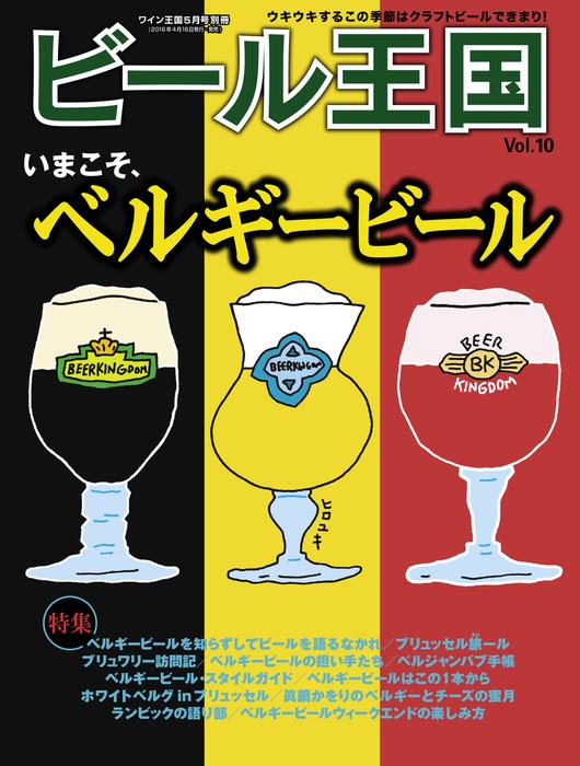 ビール王国 Vol.10 2016年 5月号拡大写真