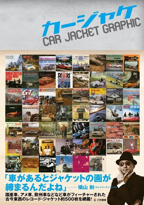 カージャケ CAR JACKET GRAPHIC拡大写真