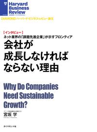 会社が成長しなければならない理由(インタビュー)