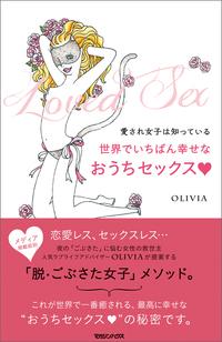 愛され女子は知っている 世界でいちばん幸せなおうちセックス-電子書籍