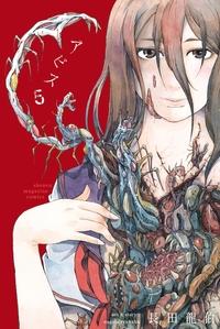アビス(5)-電子書籍