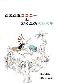 ふえふきココニーとがくふのペリペラ-電子書籍