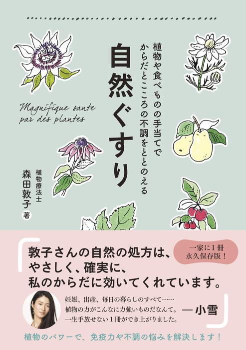 自然ぐすり - 植物や食べものの手当てでからだとこころの不調をととのえる -拡大写真