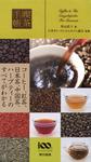 喫茶手帳-電子書籍