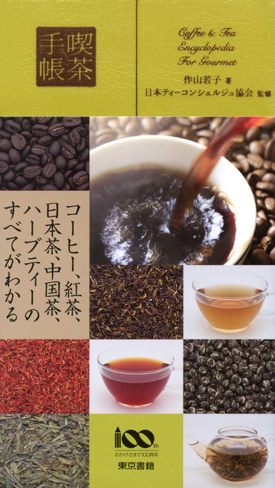 喫茶手帳-電子書籍-拡大画像
