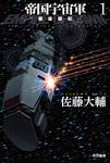 帝国宇宙軍1-領宙侵犯--電子書籍