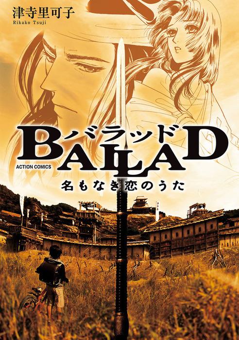BALLAD 名もなき恋のうた / 1-電子書籍-拡大画像
