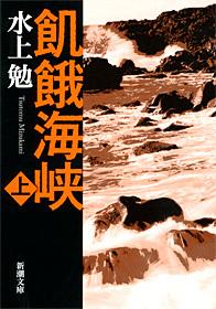 飢餓海峡(上)